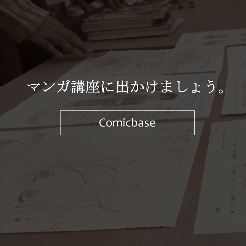 コミックベース
