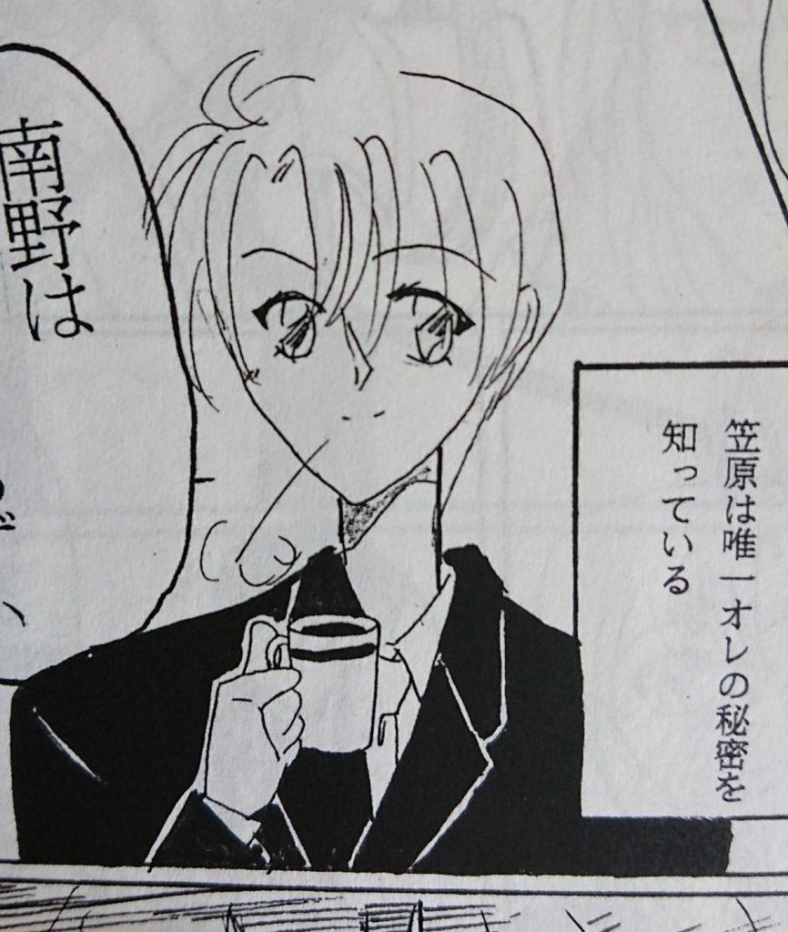 黒歴史イラスト・野田・ビフォー