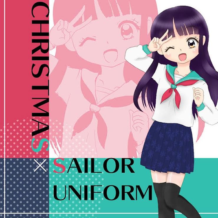クリスマス×セーラー服(さやま♪れみ)・イラスト文化祭2020