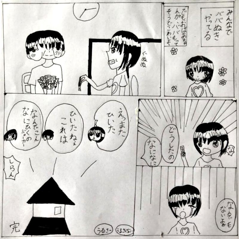 家族団欒(マシュマロ)・埼玉マンガカップのイラスト2021