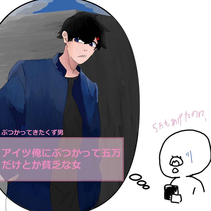 恋愛漫画の出会い(アニカタ)・埼玉マンガカップ(めばえ)のイラスト2021