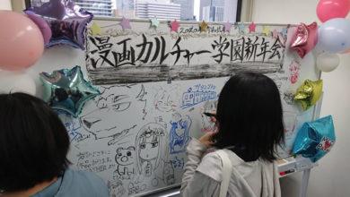 ストーリーマンガ創作の社会人サークルが新年会を開催!