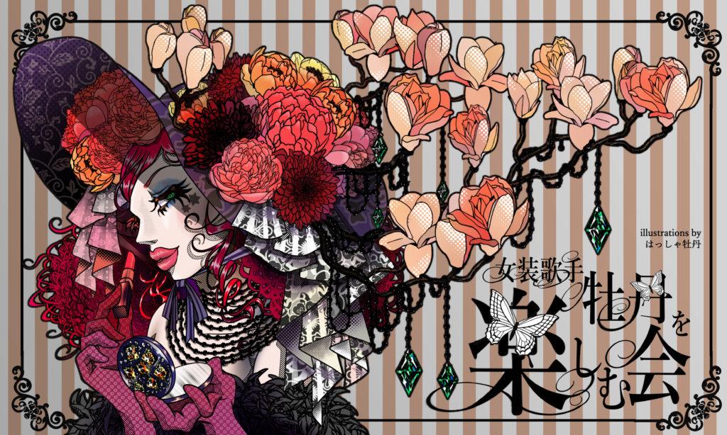 女装歌手牡丹を楽しむ会~京都・女装サークル~