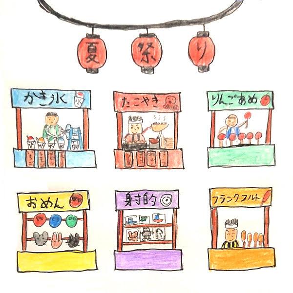 夏祭りといえば屋台!(ひろ)・オンライン夏祭り2020