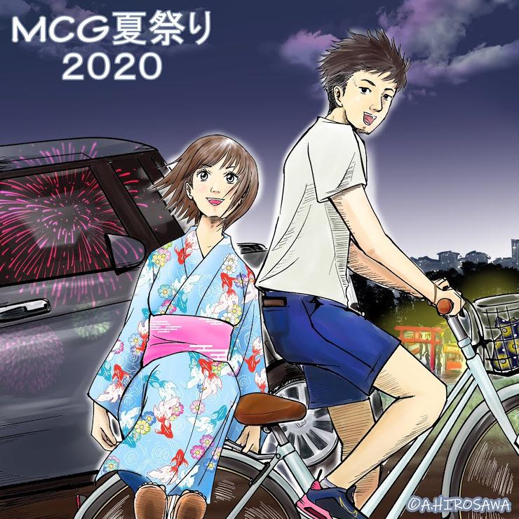 土手の上までこうぜッ!(広沢篤彦)・オンライン夏祭り2020