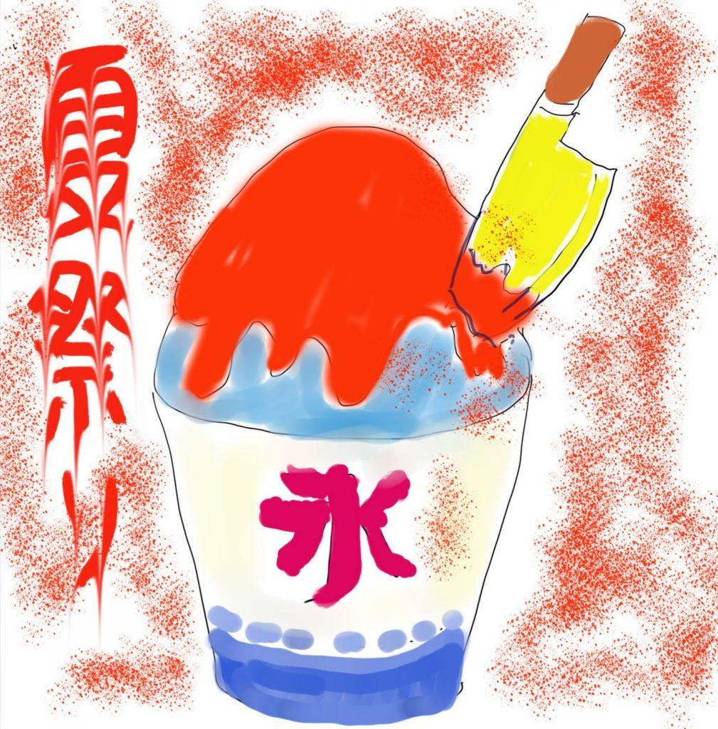 夏祭り(あついすいか)・オンライン夏祭り2020