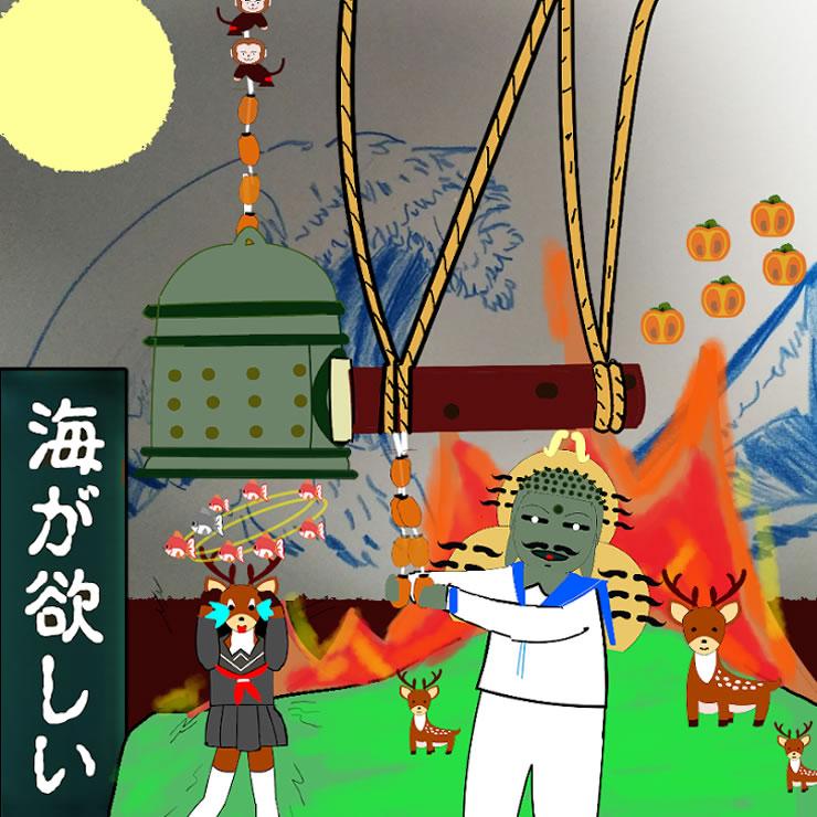 お題がセーラー服(水兵さんの服)という事を聞いて奈良県には海がないのに水兵さんの服とは何事じゃ!と怒り狂ってオス鹿に女子高生の服を着せて頭上で鐘を突き若草山に火を放って海が欲しいと思いにふける大仏様と他いろいろ(ひげTW.b.a)・イラスト文化祭2020