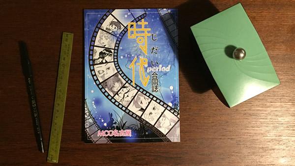 名古屋マンガ教室の合同誌・表紙