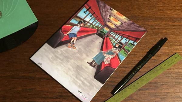 名古屋マンガ教室の合同誌・裏表紙