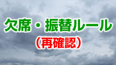 欠席・振替のルール★マンガ教室
