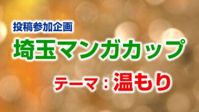 埼玉マンガカップ(温もり)イラスト展・埼玉マンガ教室★協力