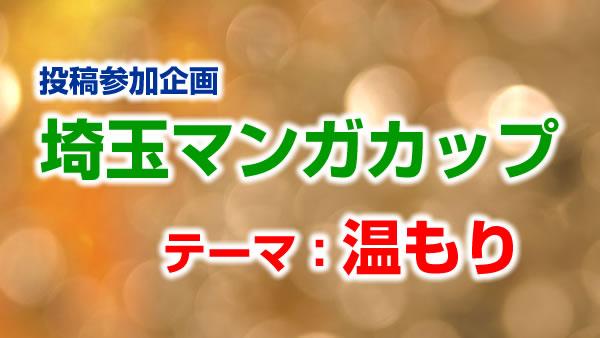 埼玉マンガカップ・埼玉マンガ教室★協力