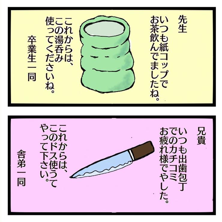 ぬくもり(あついすいか)・埼玉マンガカップのイラスト2021