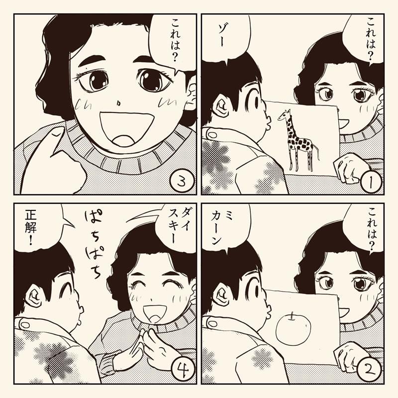 大好きっ(emu)・埼玉マンガカップ(めばえ)のイラスト2021