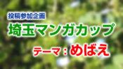 埼玉マンガカップ(めばえ)イラスト展・埼玉マンガ教室★協力