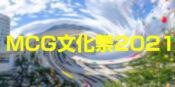 MCG文化祭2021